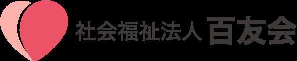 社会福祉法人百友会-福岡市東区・フレンドピーチ